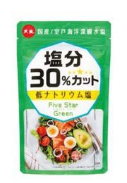 ファイブスターグリーン塩分30%カット