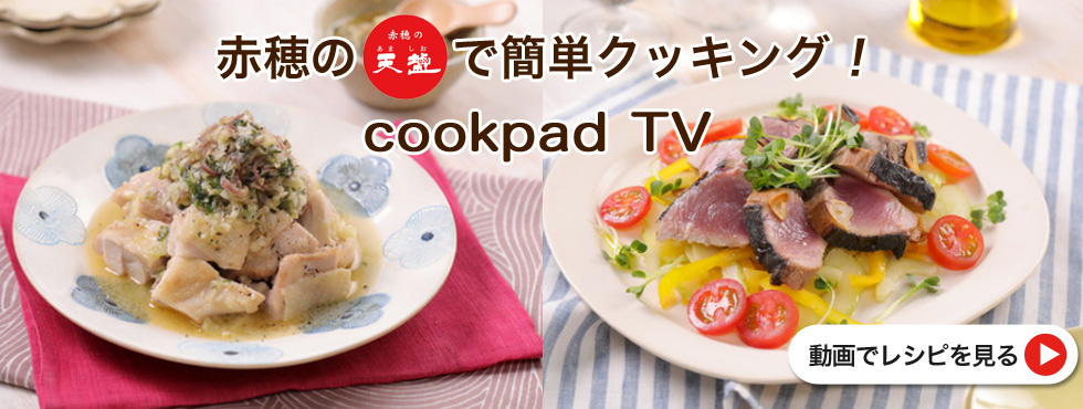 Cookdpad TV 天塩
