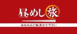 bn_hirumeshitabi.jpg