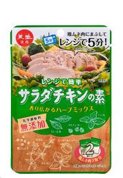 天塩サラダチキンの素 ハーブミックス