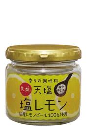 天塩 塩レモン